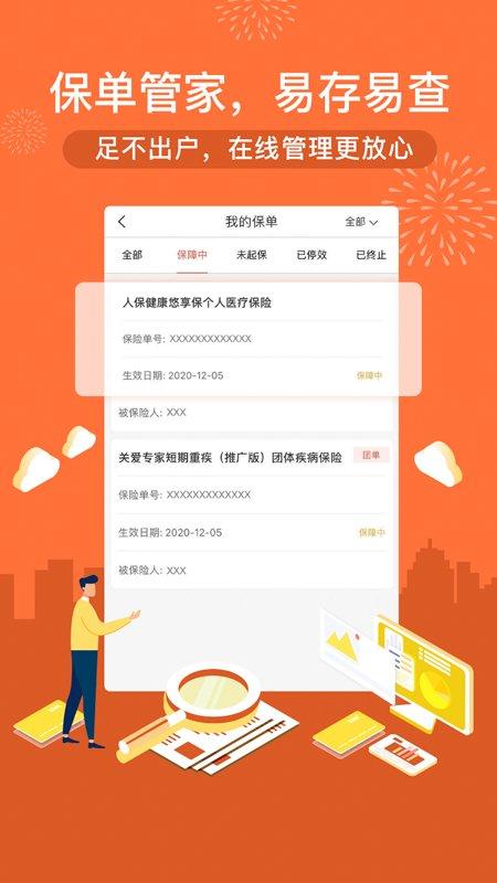 中国人保保单查询 v5.24.0 iphone版 2