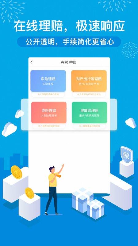 中国人保苹果版下载