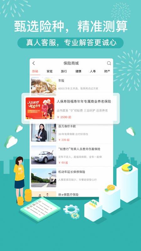中国人保保单查询 v5.24.0 iphone版 0