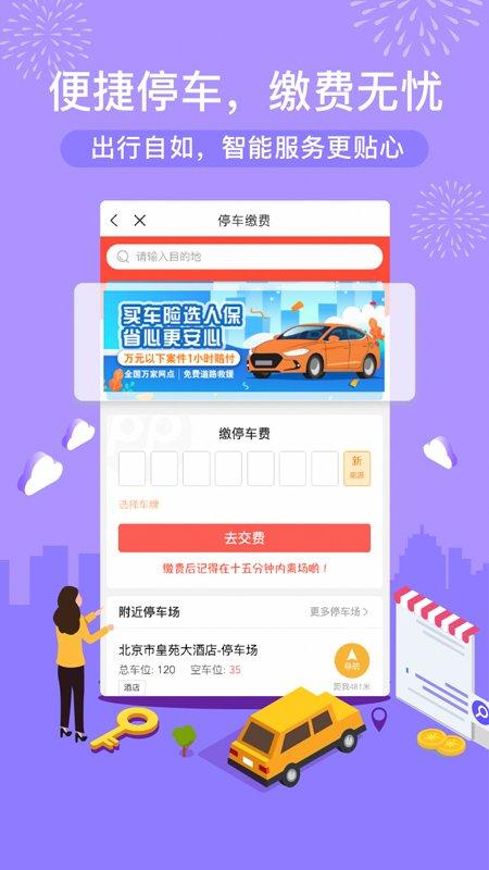 中国人保保单查询 v5.24.0 iphone版 1