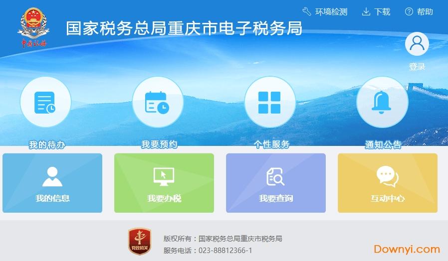 重庆国税电子税务局网上申报系统 v1.0 电脑版 0