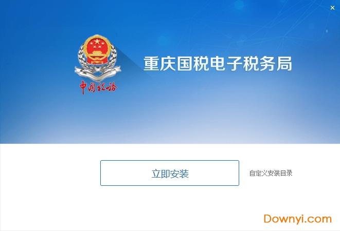 重庆国税电子税务局网上申报系统