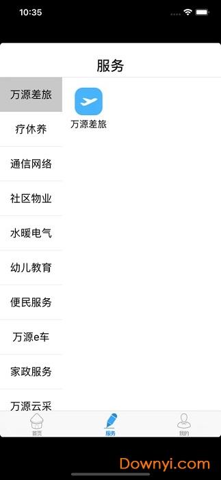 e万源ios版 v1.9.2 iPhone版 1