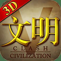 文明5中文破解版