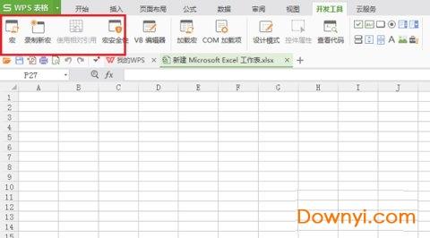 wps宏插件官方版