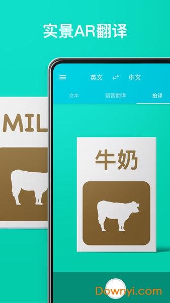 网易有道翻译官手机版 v3.10.28 安卓最新版 1
