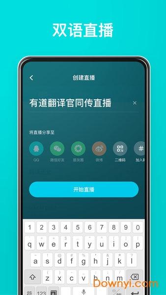 网易有道翻译官手机版 v3.10.28 安卓最新版 2