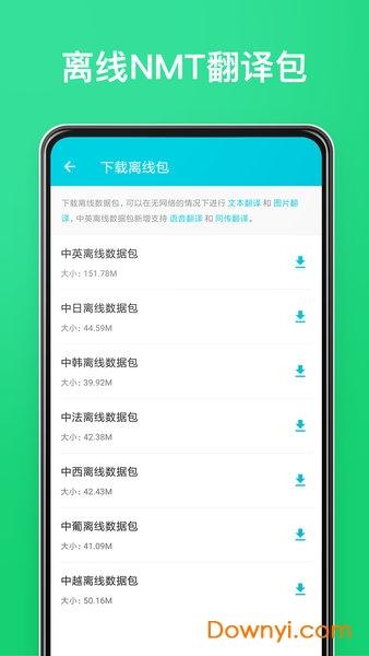 网易有道翻译官手机版 v3.10.28 安卓最新版 3