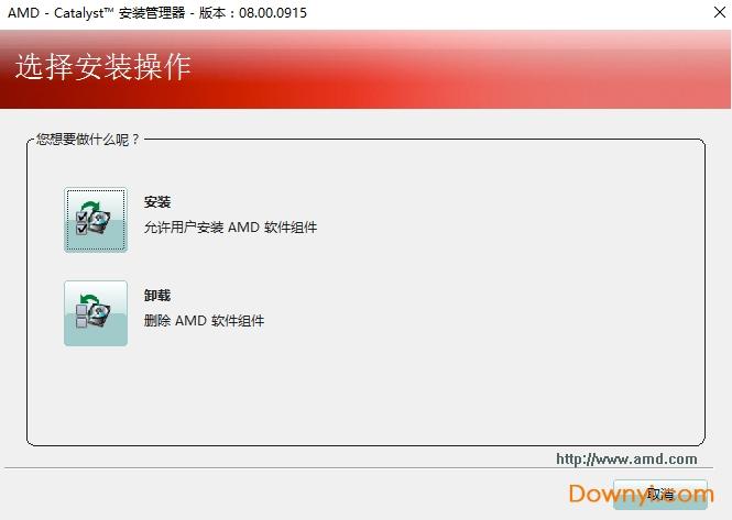 amdhd8670m显卡驱动 v13.151.0.0 安装版 0