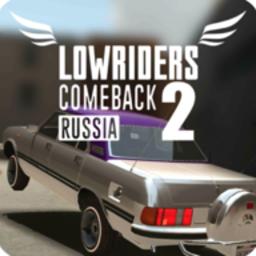 懸掛舞蹈賽車2俄羅斯內購破解版(lowriders comeback 2 russia)