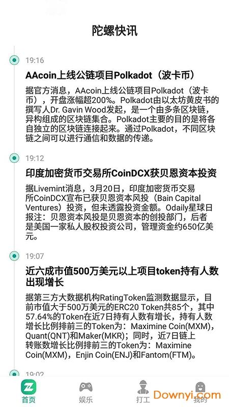 陀螺世界ios版 v2.0.9 iphone版 0