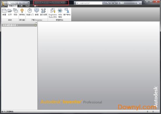 autodesk inventor professional 2012破解版 简体中文版 0