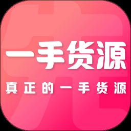 一手先货源平台v1.1.0安卓版