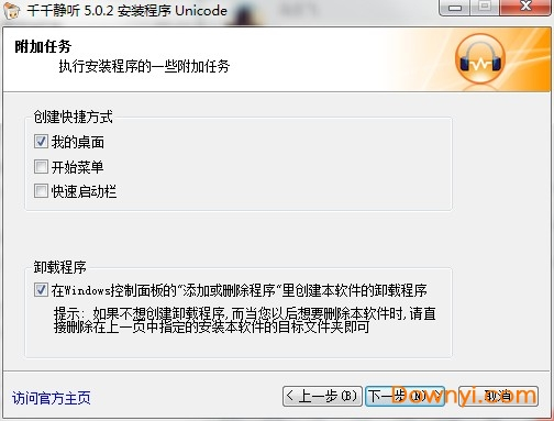 千千静听5.0.2经典版