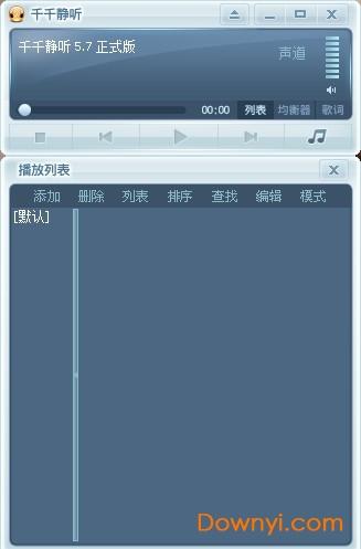 千千静听5.7.6精简版 v5.7.6 绿色版 0