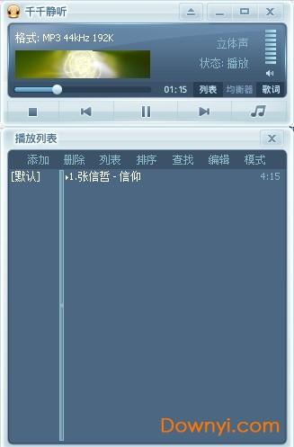 千千静听5.7.6版本