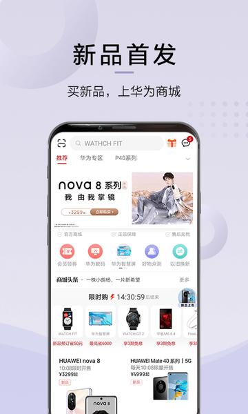 华为商城pc端 v1.10.1.303 最新版 2