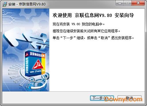 物流中国京联信息网客户端(京联网) v9.8 官方版 0