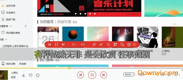 千千音乐软件免费
