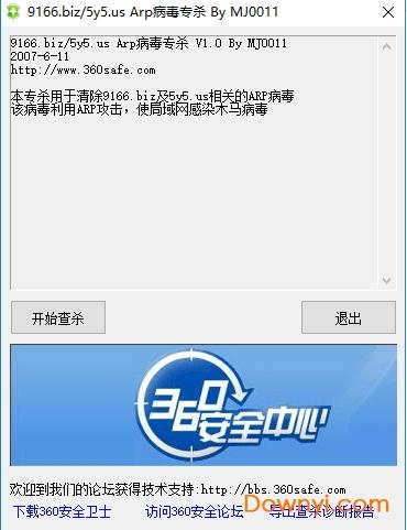 360arp病毒��⒐ぞ� v1.0 �G色版 0