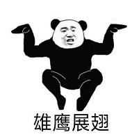 沙雕熊貓頭表情包合集