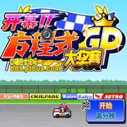 赛车gp破解版(开幕方程式大奖赛)