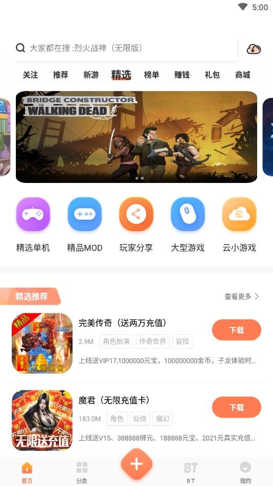 骑士助手官方正版 v7.4.2 安卓版 0