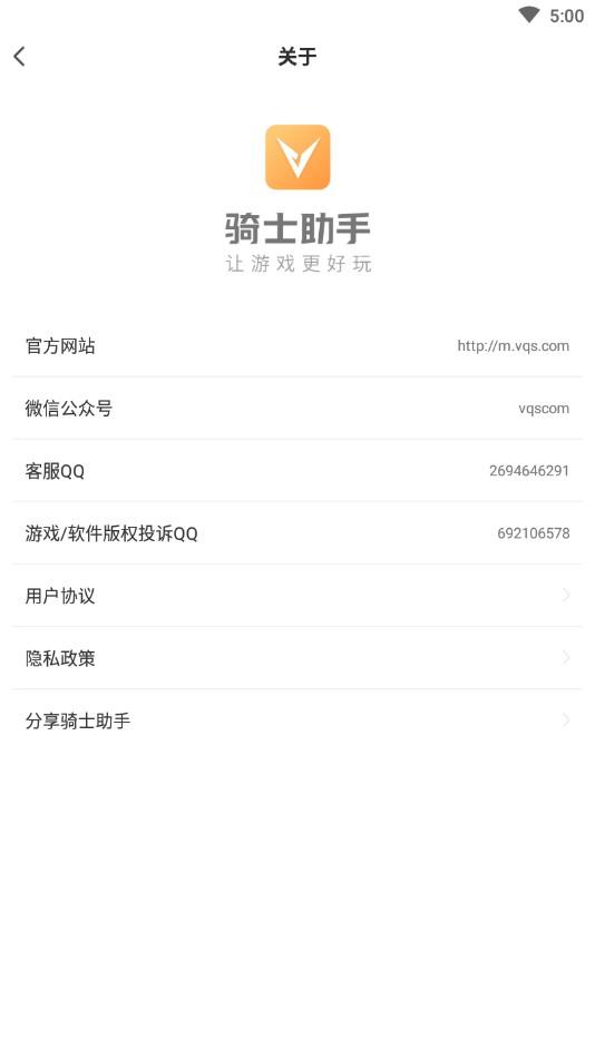 骑士助手官方正版 v7.4.2 安卓版 1