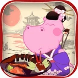 河马在日本寿司烹饪手游