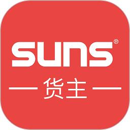 suns货主手机版