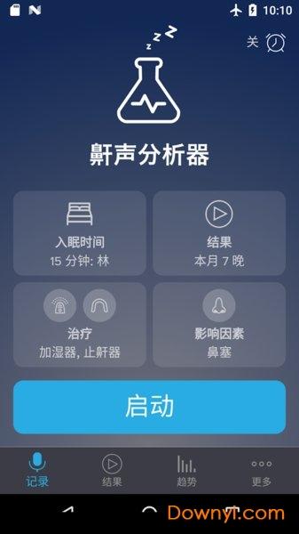鼾声分析器app v2.4.1 安卓版 1