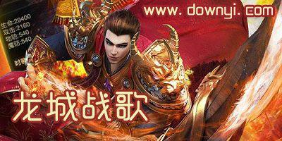龙城战歌手游_龙城战歌h5游戏下载_龙城战歌最新版