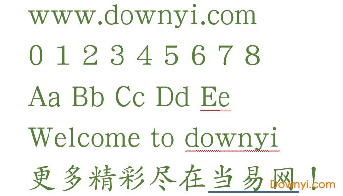 华康楷体字体  0