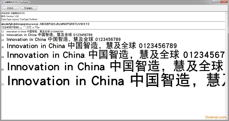 华康黑体w7 p字体