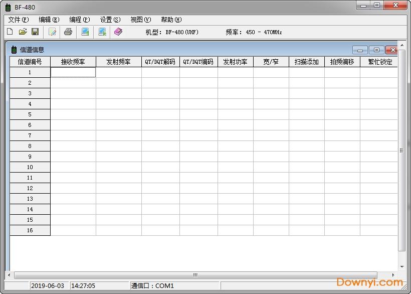 超艺ronway-f25对讲机写频软件