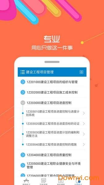 2019一级建造师手机版 v7.6 安卓版0