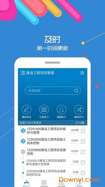 2019一级建造师手机版 v7.6 安卓版2