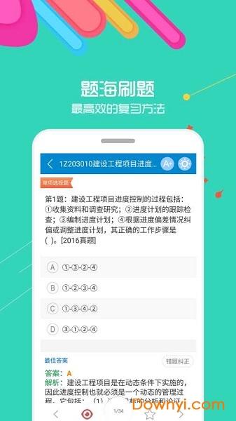 2019一级建造师手机版 v7.6 安卓版3
