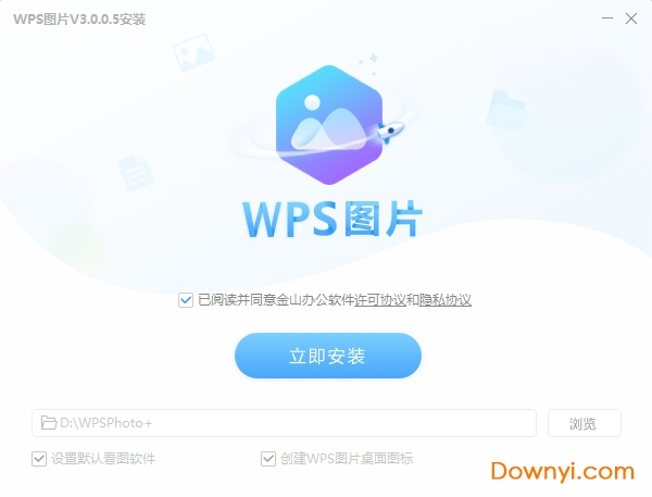 wps图片最新版