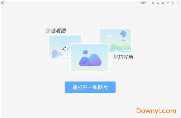 WPS�D片�件 v4.0.3.1 ��X版 0