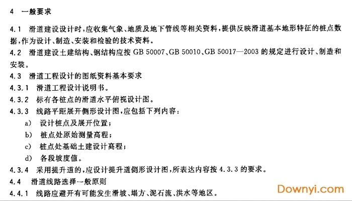 滑道设计规范gb/t 18878-2008