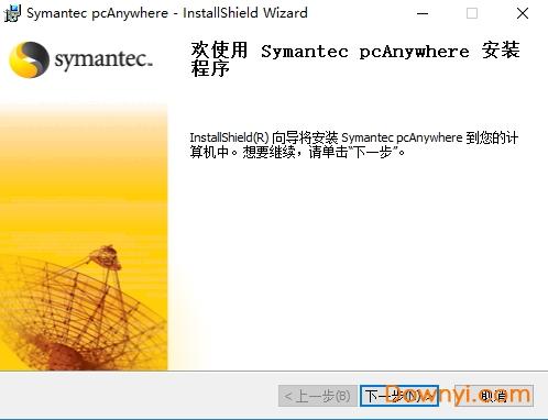 symantec pcanywhere 12.5破解版