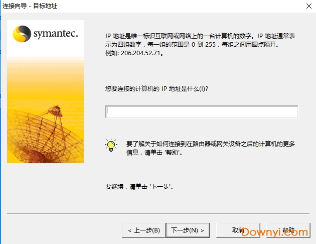 symantec pcanywhere 12.5破解版 v12.5 安装版 0
