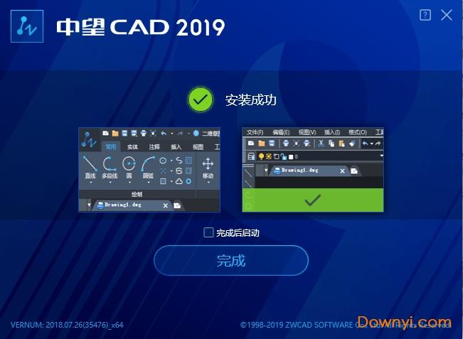 中望cad2019真正破解版v2018.07.2664位安装cad拾取点无法图片