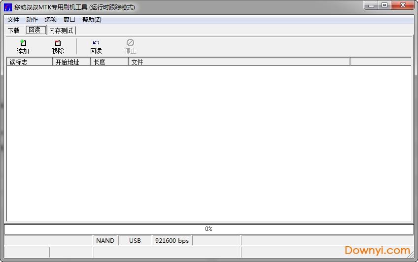mtk6572中文刷机工具