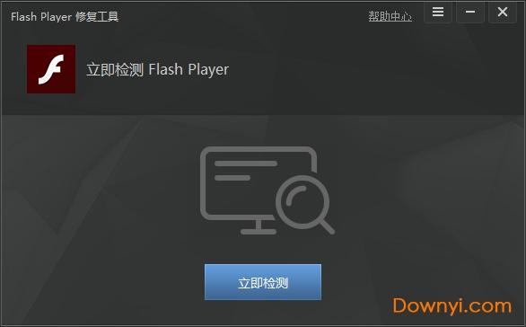 adobe flash player修复工具最新版