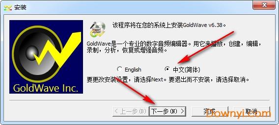 goldwave免�M版