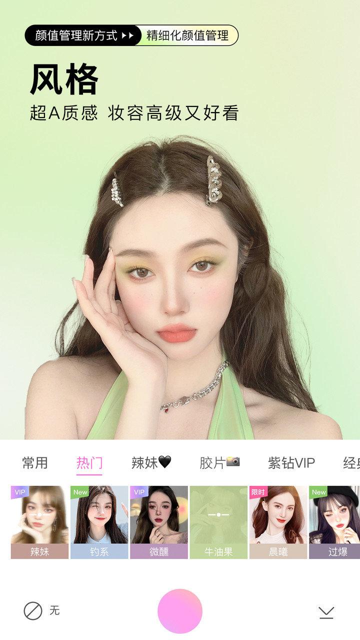美颜相机app(beautycam) v8.4.10 安卓版 2