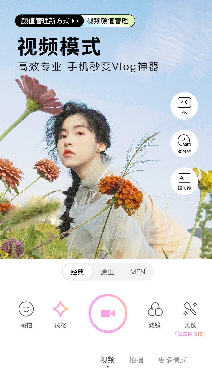 美颜相机app(beautycam) v8.4.10 安卓版 3