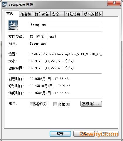 博通bcm943228hmb驱动免费版